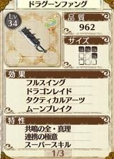 最強サブ武器「ドラグーンファング」完成画像