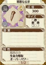 最強サブ武器「ドラグーンファング」の材料 邪悪なる牙