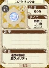 最強サブ武器「ツヴァイピース」の材料 指定なし(宝石)