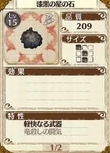 最強サブ武器「コスモコーリング」の材料 漆黒の星の石