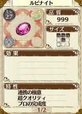 最強サブ武器「コスモコーリング」の材料 ルビナイト(宝石)