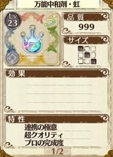 最強サブ武器「シューティングスター」の材料 万能中和剤・虹(中和剤)