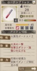 第5期アイテム作成・ローテンブリッツ