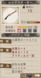 第6期アイテム作成・レッドスターター