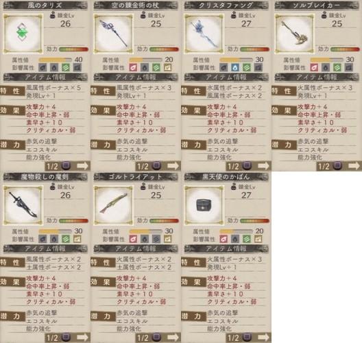 第7期アイテム作成・武器