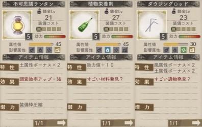第7期アイテム作成・冒険用具
