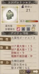 第8期アイテム作成・コンバットシャツ