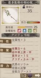 最強装備作成(武器)・若き生命の樹の杖