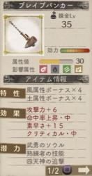 最強装備作成(武器)・ブレイブバンカー