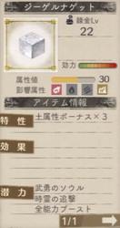 最強装備作成(武器)・エスロジ用ジーゲルナゲット