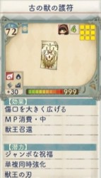 最強攻撃アイテム・古の獣の護符