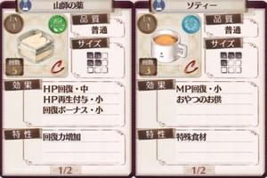 アイテム作成・山師の薬・ソティー