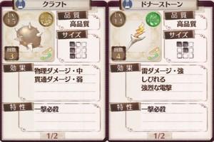 アイテム作成・クラフト・ドナーストーン