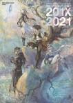 ブレイブリーデフォルト2 Design Works THE ART OF BRAVELY 201X - 2021