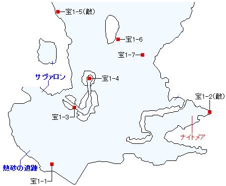 ストーリー攻略「1章 逃げ水を追いかけて」・ワールドマップ(サヴァロン周辺)(1)