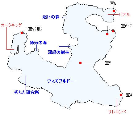 ストーリー攻略「2章 大智は愚の如し」・ワールドマップ(ウィズワルド周辺)(1)