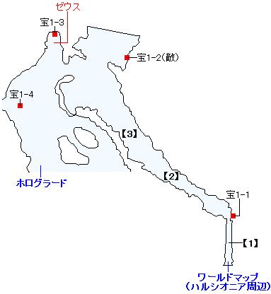 ストーリー攻略「4章 風雲急を告げる」・ワールドマップ(ホログラード周辺)(1)
