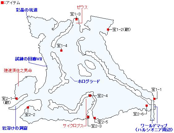 ワールドマップ(ホログラード周辺)のマップ画像