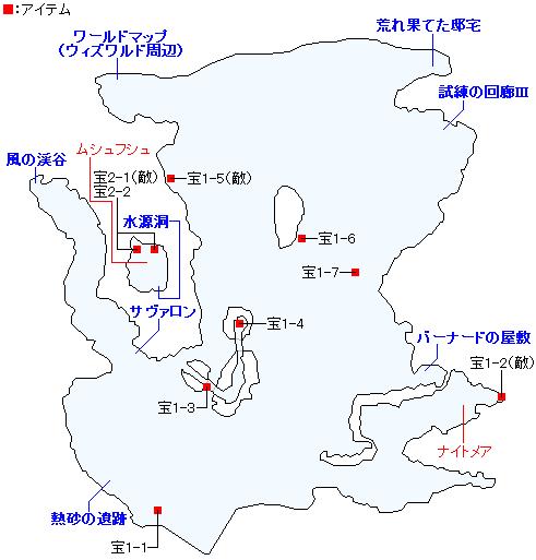 ワールドマップ(サヴァロン周辺)のマップ画像