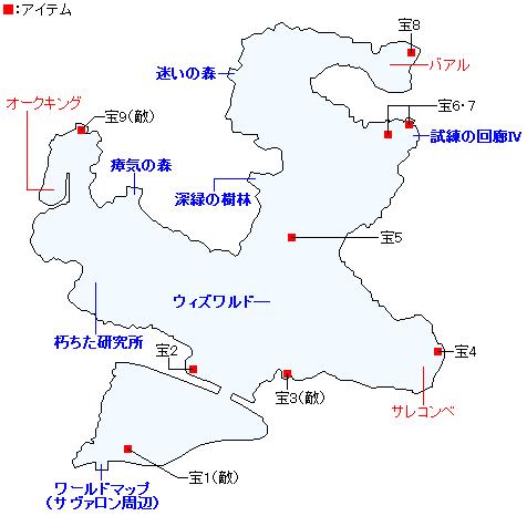ワールドマップ(ウィズワルド周辺)のマップ画像