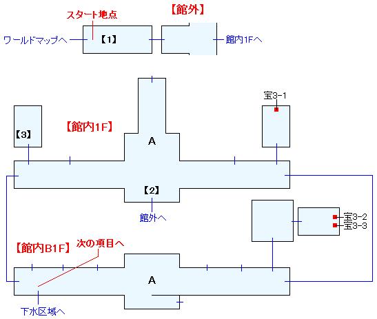 蛇骨館(ANOTHER)マップ画像(1)