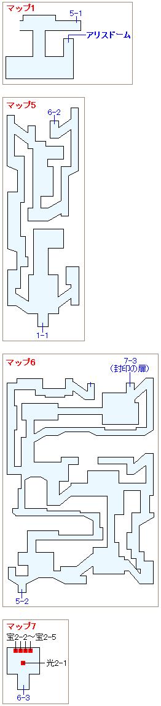 アリスドーム地下マップ画像