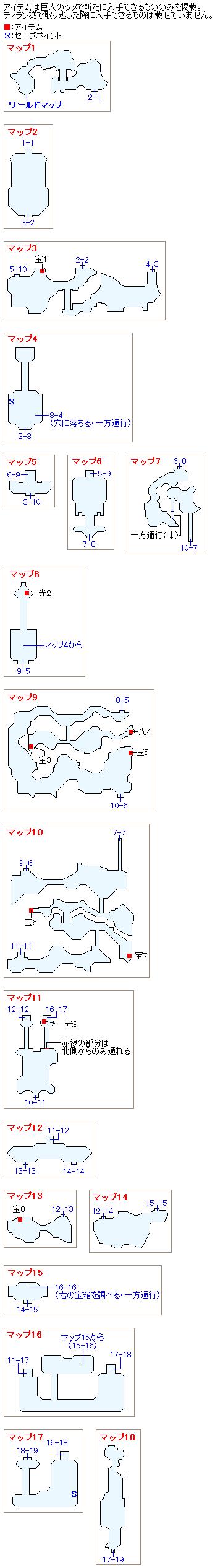 巨人のツメのマップ画像