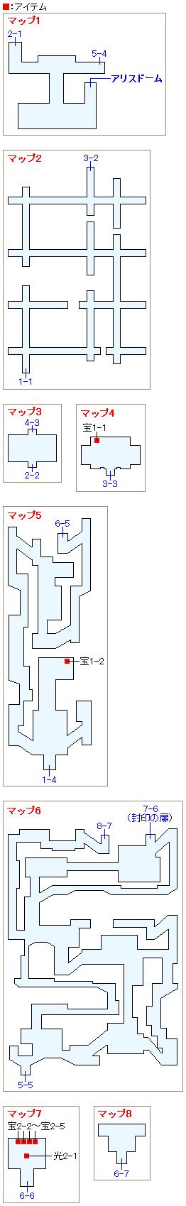 アリスドーム地下のマップ画像