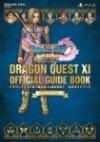 ドラゴンクエストXI 公式ガイドブック(PS4)