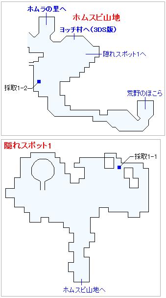 Switch版(2D)&3DS版(2D)ストーリー攻略マップ・ホムスビ山地