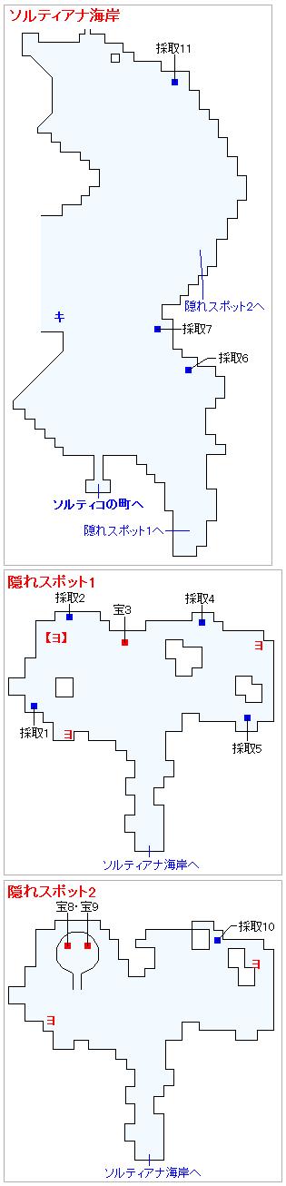 3DS版(2D)ストーリー攻略マップ・ソルティアナ海岸