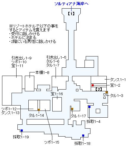 3DS版(2D)ストーリー攻略マップ・ソルティコの町