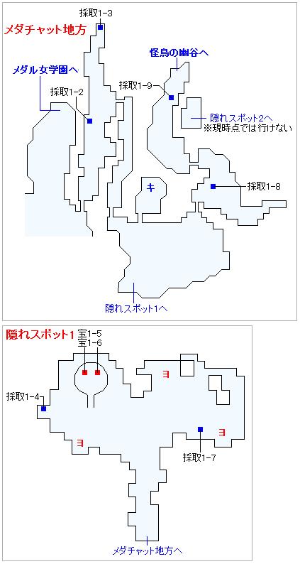 3DS版(2D)ストーリー攻略マップ・メダチャット地方