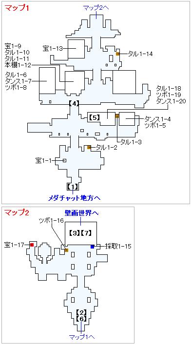 3DS版(2D)ストーリー攻略マップ・プチャラオ村