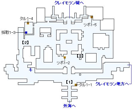 3DS版(2D)ストーリー攻略マップ・クレイモラン城下町