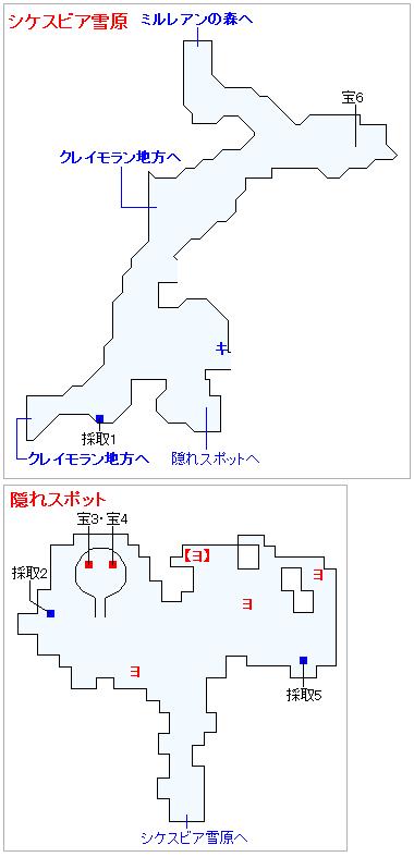 3DS版(2D)ストーリー攻略マップ・シケスビア雪原
