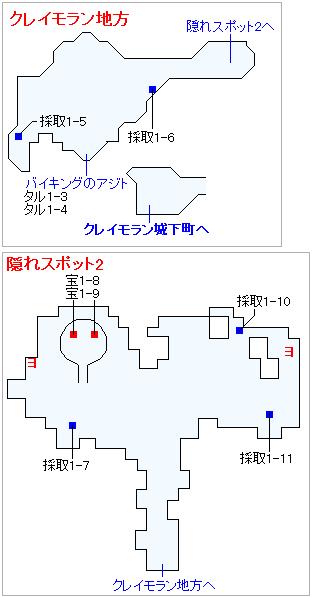 3DS版(2D)ストーリー攻略マップ・クレイモラン地方