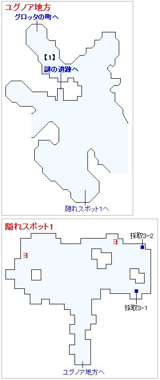 3DS版(2D)ストーリー攻略マップ・ユグノア地方