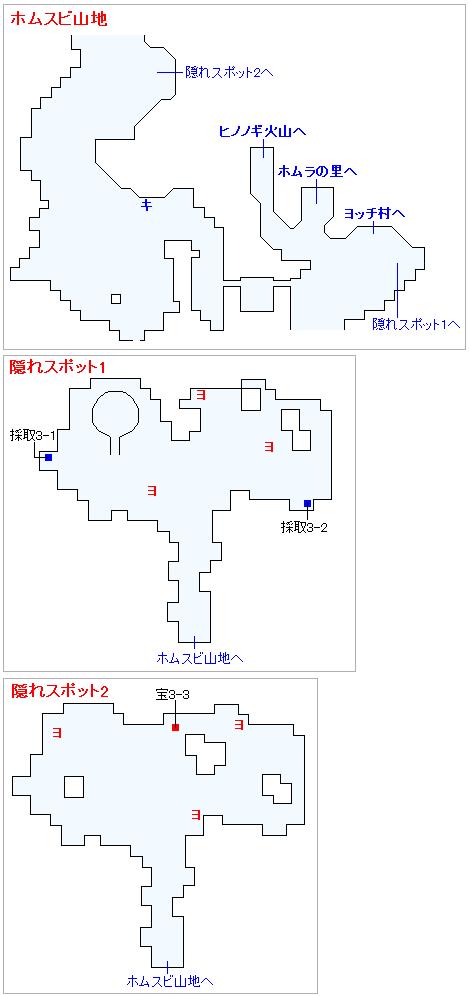 3DS版(2D)ストーリー攻略マップ・ホムスビ山地