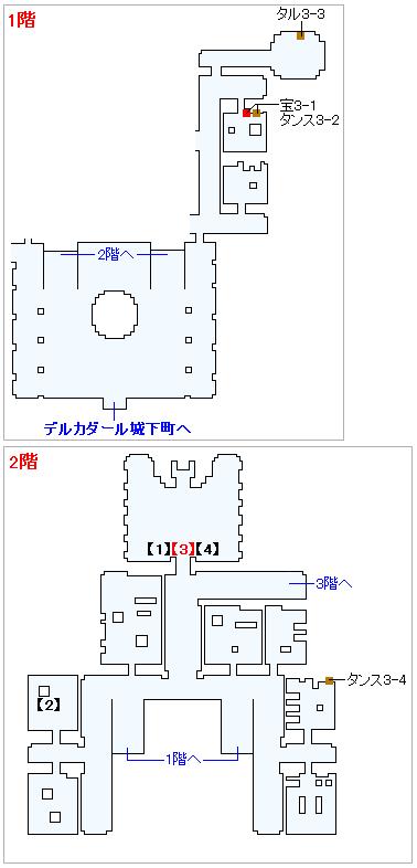 Switch版(2D)&3DS版(2D)ストーリー攻略マップ・デルカダール城(1)
