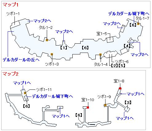 3DS版(3D)ストーリー攻略マップ・デルカダール城下町・下層