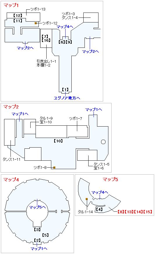 3DS版(3D)ストーリー攻略マップ・グロッタの町
