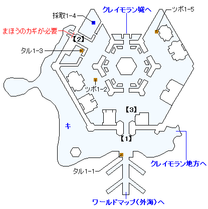 3DS版(3D)ストーリー攻略マップ・クレイモラン城下町