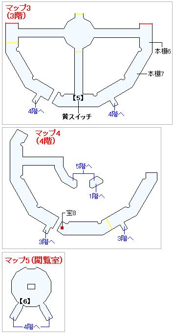 3DS版(3D)ストーリー攻略マップ・古代図書館(4)