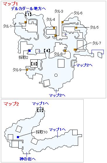 3DS版(3D)ストーリー攻略マップ・最後の砦