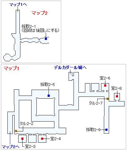 3DS版(3D)ストーリー攻略マップ・デルカダール地下水路