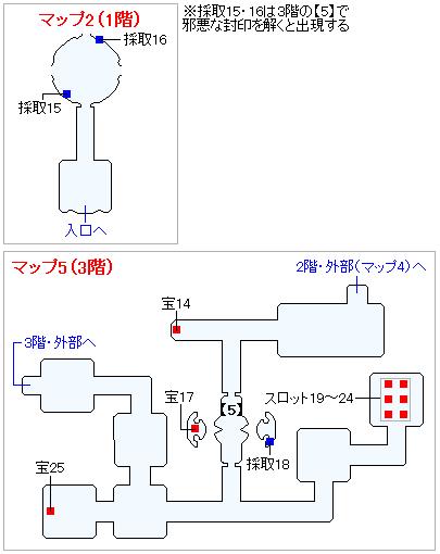 3DS版(3D)ストーリー攻略マップ・天空魔城(5)