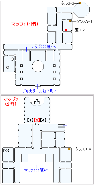 3DS版(3D)ストーリー攻略マップ・デルカダール城(1)