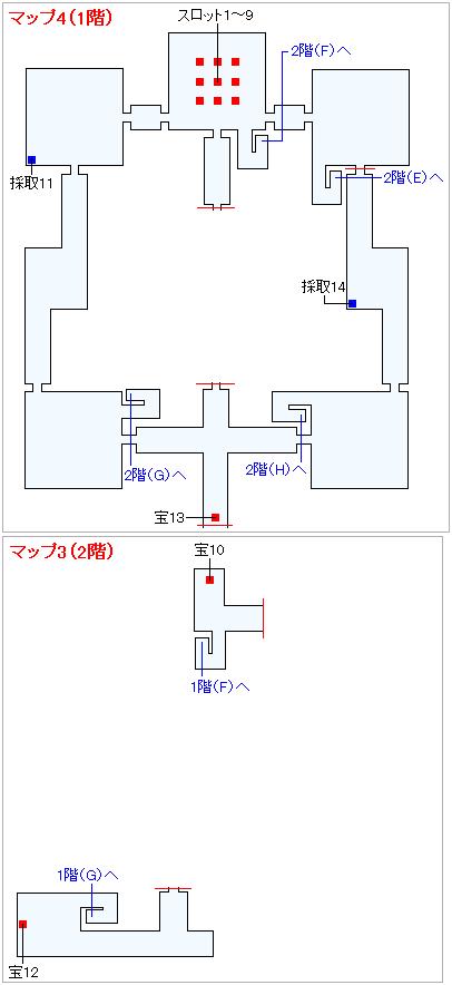 3DS版(3D)ストーリー攻略マップ・賢者の試練・追憶の城(2)