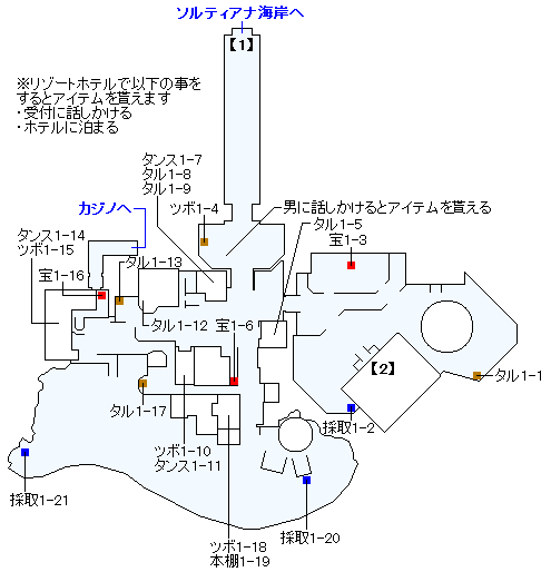 Switch(3D)&PS4版のストーリー攻略マップ・ソルティコの町(1)